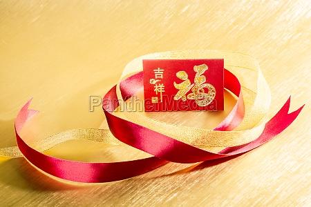 elementos chinos auspicious shed filmo el
